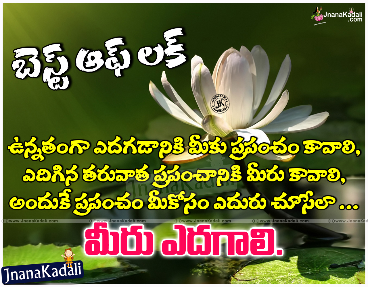 What Is Life Best Telugu Beautiful Life Messages Sayings With All