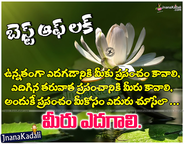 All the best for success inspiring quotes with best images in Telugu, ALL THE BEST QUOTES Telugu All The Best Wishes hd wallpapers in Telugu,New All the best Telugu Quotations with Cool Images,All The Best Quotations for Your Boss in Telugu Language, ALL THE BEST QUOTES Top inspiring All The Best Quotes in Telugu For Exams, Students All The Best Quotes and Messages Greetings
