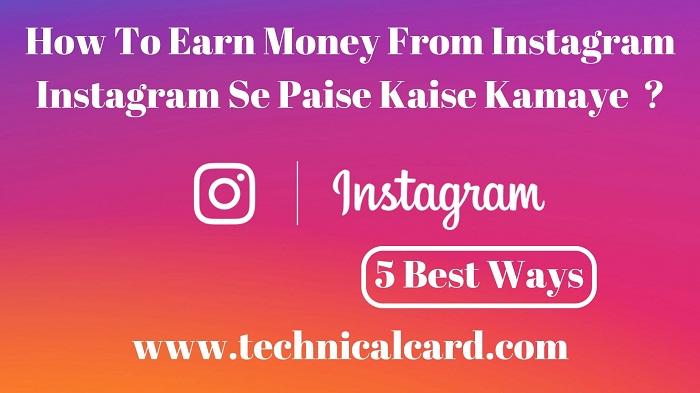 How To Earn Money From Instagram ? इंस्टाग्राम से पैसे कैसे कमाए ?