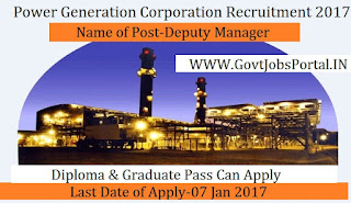Power Generation Corporation Recruitment 2017 For Deputy Manager