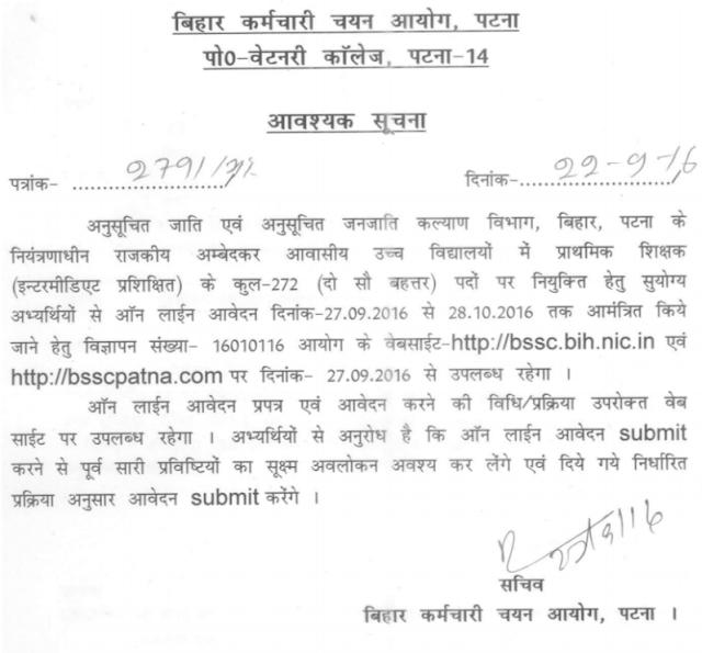 BSSC Teacher Online Form, BSSC Teacher Vacancy,  Ambedkar School Teachers