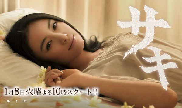 Sinopsis Saki / サキ (2013) - Serial TV Jepang