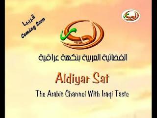 قناة Aldiyar Sat