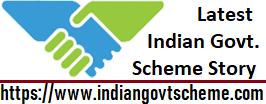 Indian Govt Scheme - Sarkari Yojna - सरकारी योजना