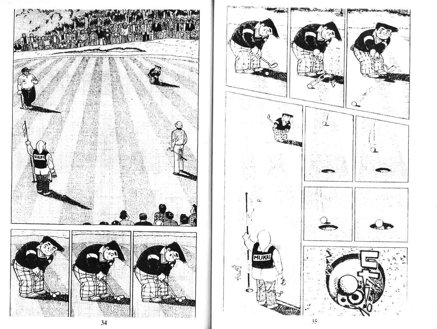 Ashita Tenki ni Naare chapter 43 trang 15