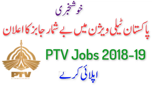 ptv jobs 2019,ptv jobs 2018,ptv jobs,ptv new jobs january 2019,latest jobs 2019,ptv home jobs 2018,new jobs,jobs in pakistan 2019,ptv jobs 2018 lahore,ptv new jobs,new jobs ptv,ptv jobs in islamabad 2018-19,ptv jobs online apply 2018-19,jobs in pakistan,ptv jobs online apply 2018,jobs,latest jobs in pakistan,ptv new jobs 2019,new jobs in ptv 2019,ptv jobs 2018-19,new jobs 2019