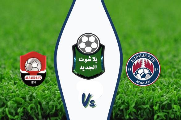 نتيجة مباراة العدالة والرائد اليوم السبت 29 أغسطس 2020 الدوري السعودي