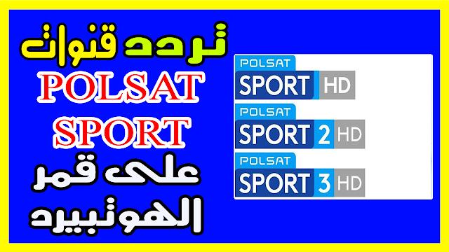 ترددات مجموعة قنوات بولسات ﺳﺒﻮﺭﺕ ﺍﻟﺒﻮﻟﻨﺪﻳﺔ polsat Sports حقوق البث للرياضة على قمر ﻫﻮﺕ ﺑﻴﺮﺩ