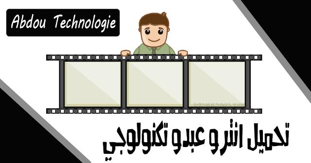 تحميل انترو قناة عبدو تكنولوجي