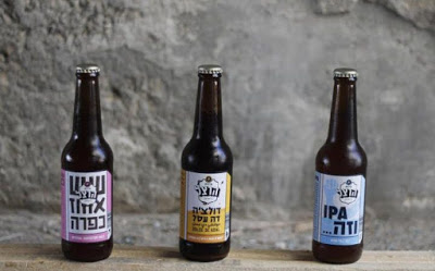 Food & Drink: Israeli Brewery Recreates Biblical Beer