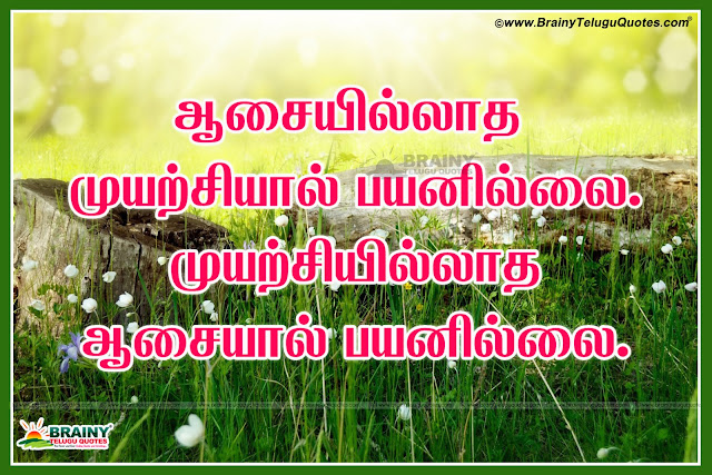 Here is Successful Life Quotations in Tamil Language,Beautiful Tamil Nice Inspirational Thoughts and Pictures Online,  Good Inspiring and Success Life Quotes in Tamil Language, Success Meaning Tamil Quotes Images, Free Tamil Success Quotes pics for WhatsApp.Whatsapp Kavithai,Tamil Inspiration Quotes, Inspiration Thoughts in Tamil, Best Inspiration thoughts and Sayings in Tamil, Tamil Inspiration Quotes image,Tamil Inspiration HD Wall papers,Tamil Inspiration Sayings Quotes, Tamil Inspiration motivation Quotes, Tamil Inspiration Inspiration Quotes, Tamil Inspiration Quotes and Sayings, Tamil Inspiration Quotes and Thoughts,Best Tamil Inspiration Quotes, Top Tamil Inspiration Quotes and more available here.