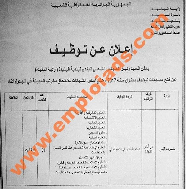 اعلان مسابقة توظيف ببلدية البليدة ديسمبر 2017