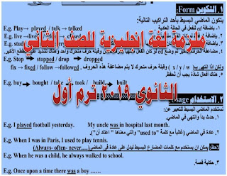 ملزمة لغة انجليزية للصف الثاني الثانوى الترم الأول 2019