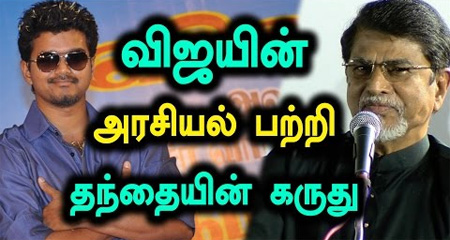 Vijay Father Opinion About Vijay's Political Entry