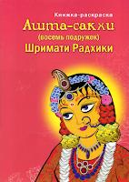 Раскраска Ашта-сакхи (восемь подружек) Шримати Радхики