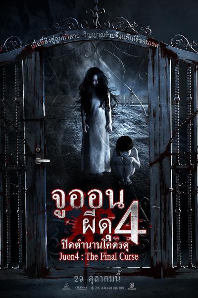 Juon4 : The Final Curse จูออน ผีดุ4 ปิดตำนานโคตรดุ [HD]