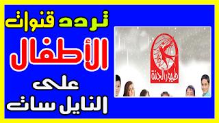 تردد جميع قنوات الكرتون للاطفال 2019 علي النايل سات و العرب سات