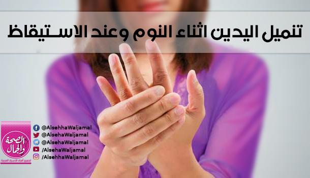 أسباب تنميل أو خدر اليدين
