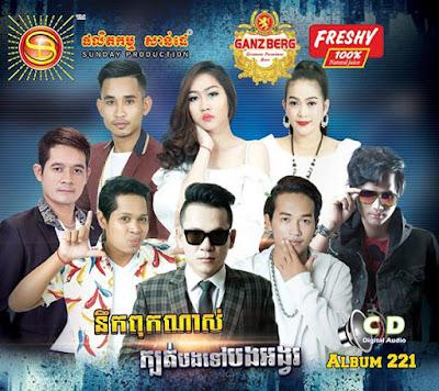 Sunday CD Vol 221   Nik Puk Nas