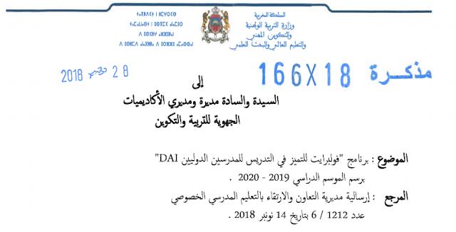 مذكرة رقم 18-166 في شأن برنامج فولبرايت للتميز في التدريس للمدرسين الدوليين DAI برسم الموسم الدراسي 2019-2020