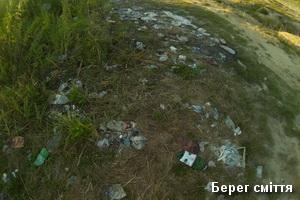 Кар'єрний берег сміття