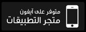 https://itunes.apple.com/us/app/al-quran/id792049888?mt=8