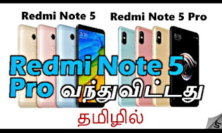 Redmi Note 5 & 5 Pro - Specs & Features in Tamil, Gadget review in Tamil, Mobile Phone New Launch review