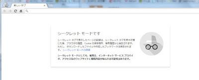Google Chromeシークレットモード