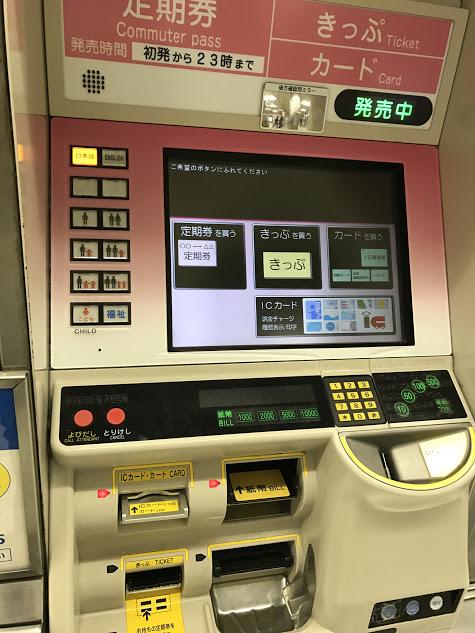 売り場 定期 大阪 メトロ 券 大阪メトロのマイスタイルと定期券どちらがお得?それぞれの特徴を紹介