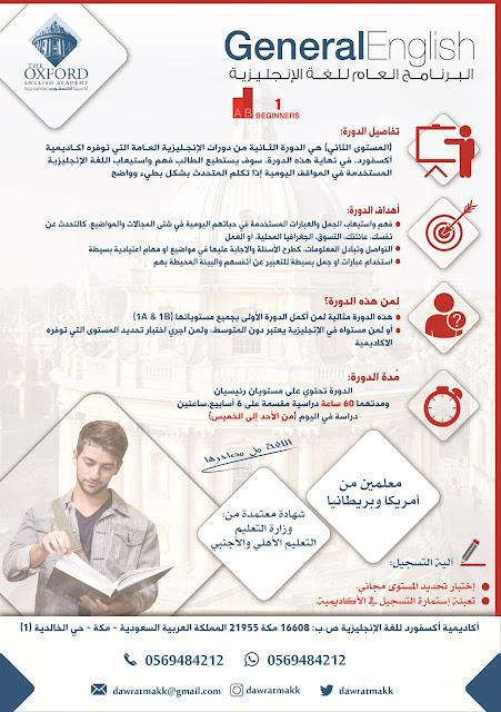 دورة لغة انجليزية (المستوى الثاني) - 2 General English