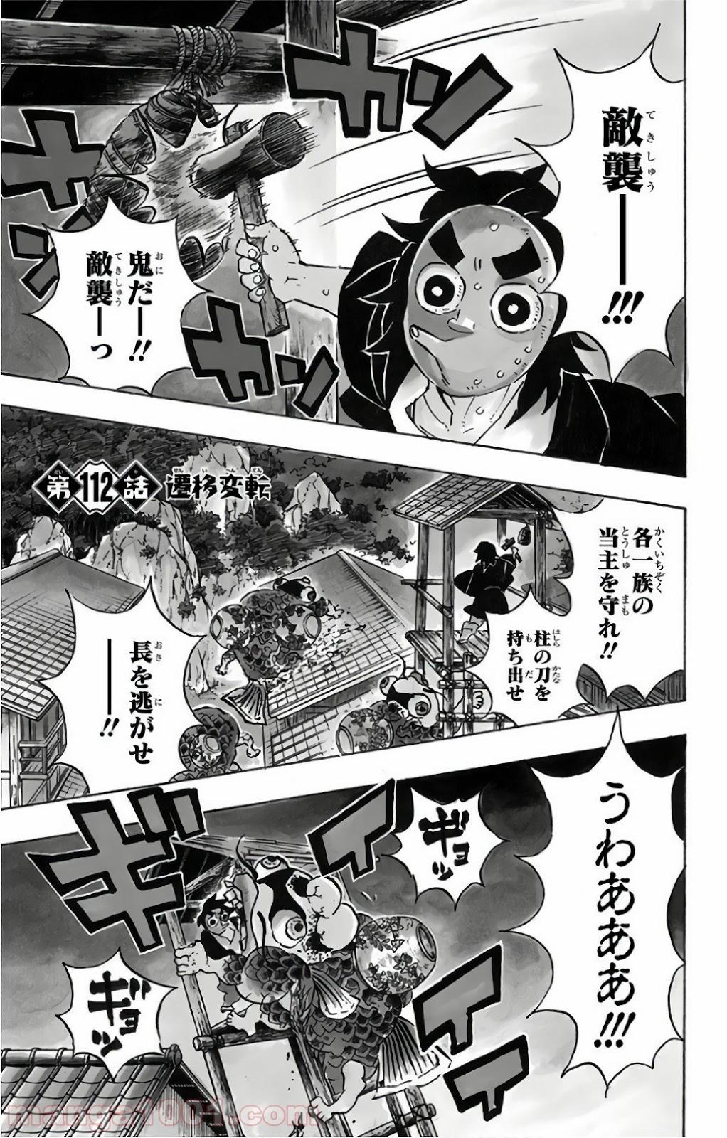 漫画raw鬼滅の刃 Kimetsu no