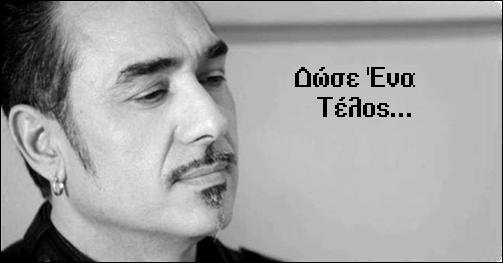 Νότης Σφακιανάκης - Δώσε Ένα Τέλος - Official Video Clip - HD
