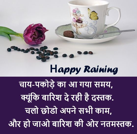 barish shayari images collection, barish shayari images download