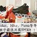 Adidas、Nike、Puma等等运动品牌清仓促销!鞋子最低只需RM39!