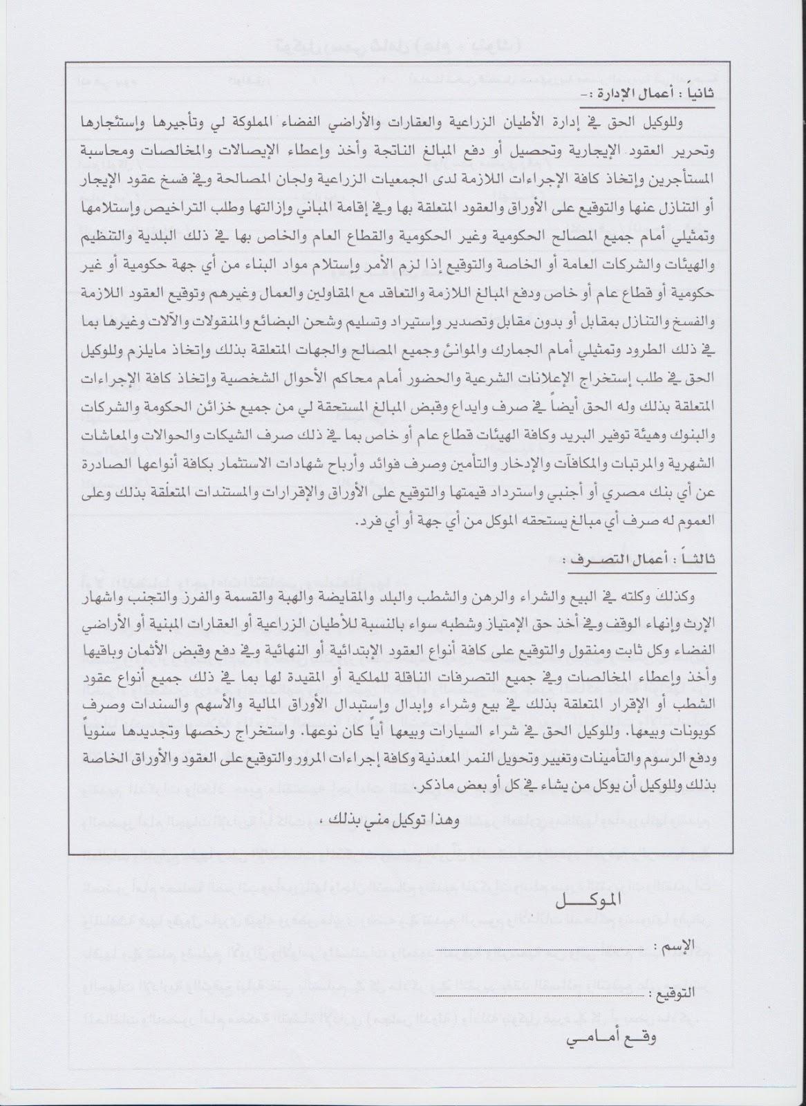 توكيل خاص عمل توكيل في السفارة المصرية بقطر