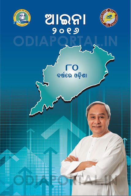 "Download 2nd Issue eBook of *AAINA* - Magazine By Odisha Government, 2nd Edition of ""Aaina"" - a Booklet On various State Welfare Schemes,"