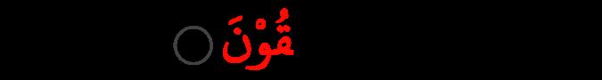 Satu Pada Ayat 3 QS. Al-Baqarah