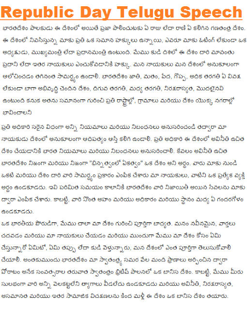 *Best* Republic Day Speech Telugu/Tamil *PDF* Download Free - Gadtantra Diwas - Republic Day Speech in Telugu/Tamil for Students