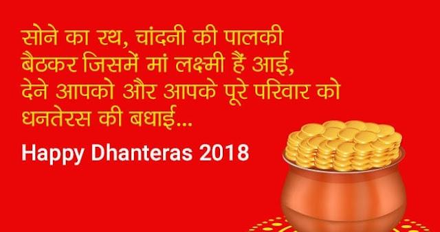 dhanteras 2018,dhanteras,dhanteras puja,dhanteras puja vidhi,dhanteras pooja vidhi,happy dhanteras,dhanteras ke totke,dhanteras puja vidhi 2018,dhanteras wishes,dhanteras status,dhanteras special,dhanteras muhurat 2018,dhanteras puja kaise kare,dhanteras 2018 date in india,dhanteras pooja,dhanteras ki puja,dhanteras ke upay,dhanteras puja 2018,happy dhanteras 2018,dhanteras puja mantra,dhanteras puja kab hai