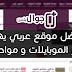 جوال + : افضل موقع عربي يهتم باسعار الموبايلات ومواصفاتها