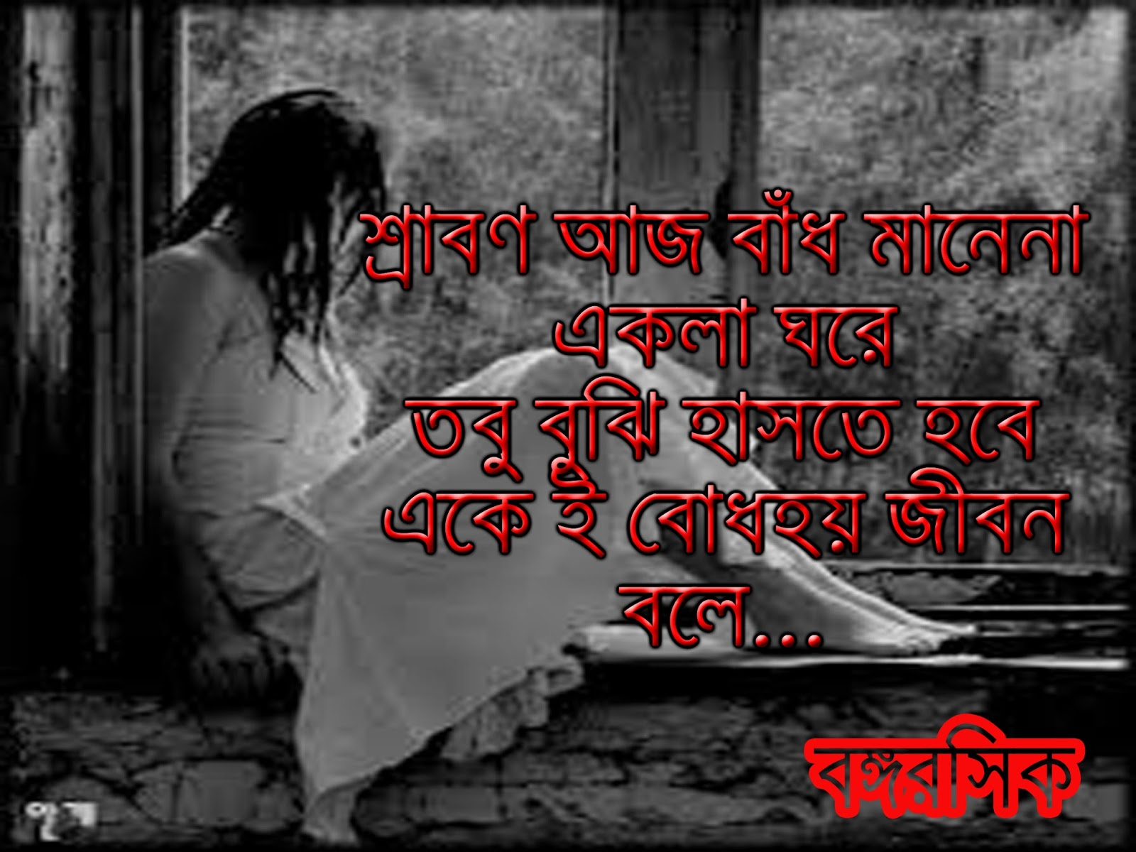 Bongorosik Bengali Quotes Bengali Jokes Bangla Kobita Srabon