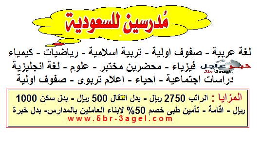 مطلوب لـ 4 مدارس بالسعودية معلمين براتب 2750 ريال والمقابلات حتى 29 / 5 / 2016