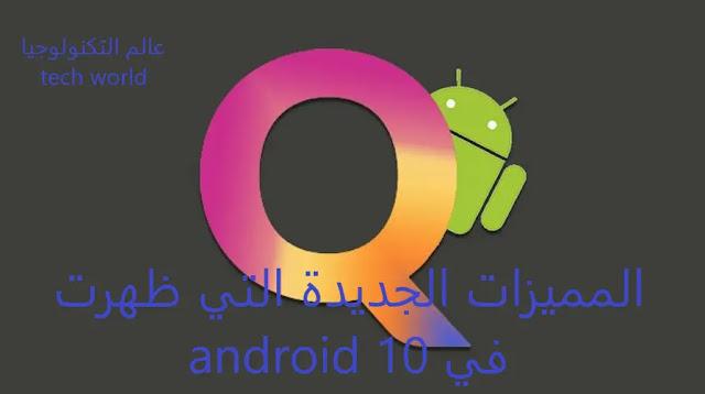 المميزات الجديدة التي ظهرت حتى الآن في android 10
