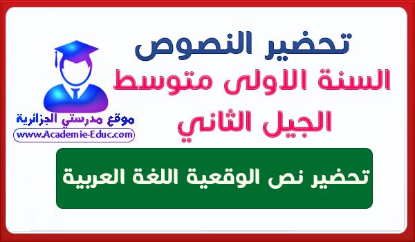 تحضير نص الوقعية اللغة العربية للسنة أولى متوسط الجيل الثاني