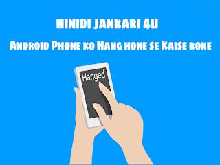 Android Phone ko Hang hone se Kaise roke