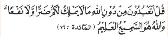 Ayat Al-Quran Tentang Sifat Allah Sama - Maha Mendengar