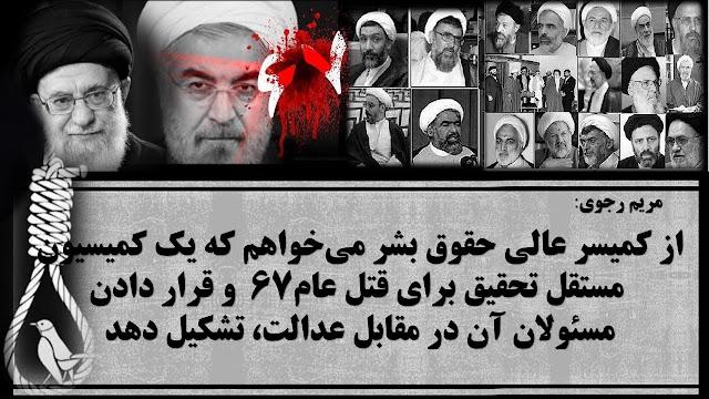 جنبش دادخواهی، نظام قتل عام را به لرزه در آورده است- پیام مریم رجوی در سالگرد قتل عام ۶۷