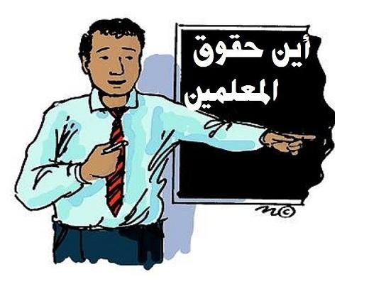 """رصاصة موجهه الى وزير التربية والتعليم من احد المعلمين """" وهى كانت المفاجاة """""""