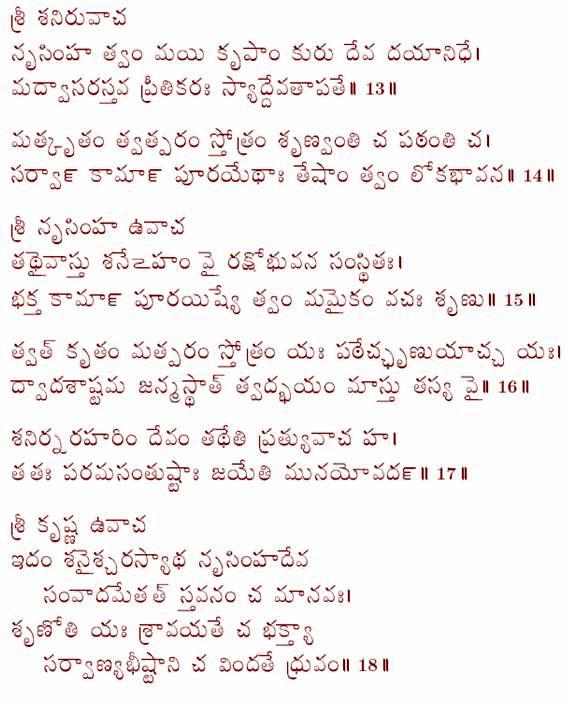 Panchatheertha stotras and downloads.