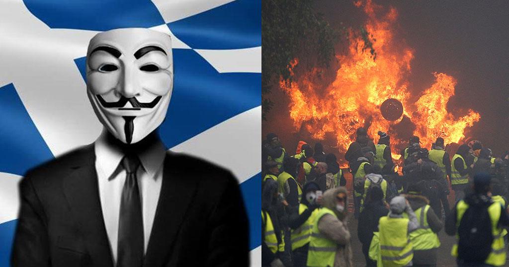 Anonymous Greece: «Έλληνες ξυπνήστε! Ας το κάνουμε όπως η Γαλλία» -  Μαζέψτε τους πρώτα από τις «έγκυρες πήγες» μαζικής αποβλάκωσης!!